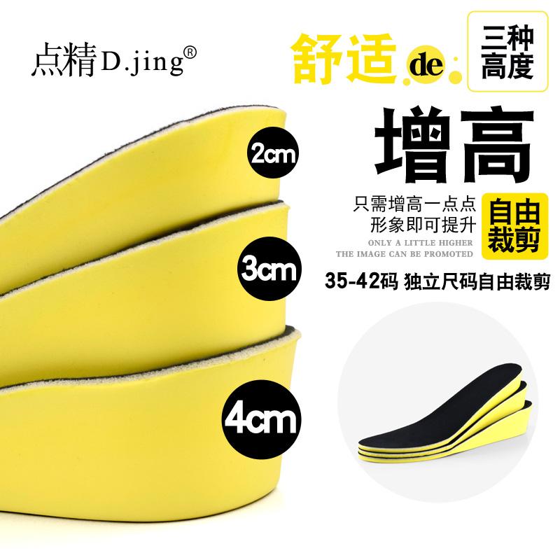 运动内增高鞋垫帆布黑色全垫隐形增高2-4cm分码男女式增高垫免裁