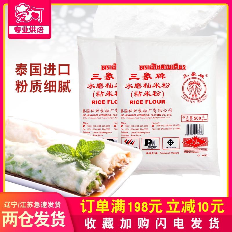 三象牌粘米粉水磨籼米粉冰皮月饼粉 水晶糕粉家用烘焙材料500g