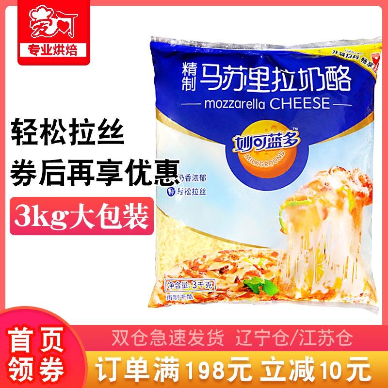 妙可蓝多马苏里拉奶酪家用商用披萨拉丝焗饭芝士碎条烘焙原料3kg热销183件限时秒杀