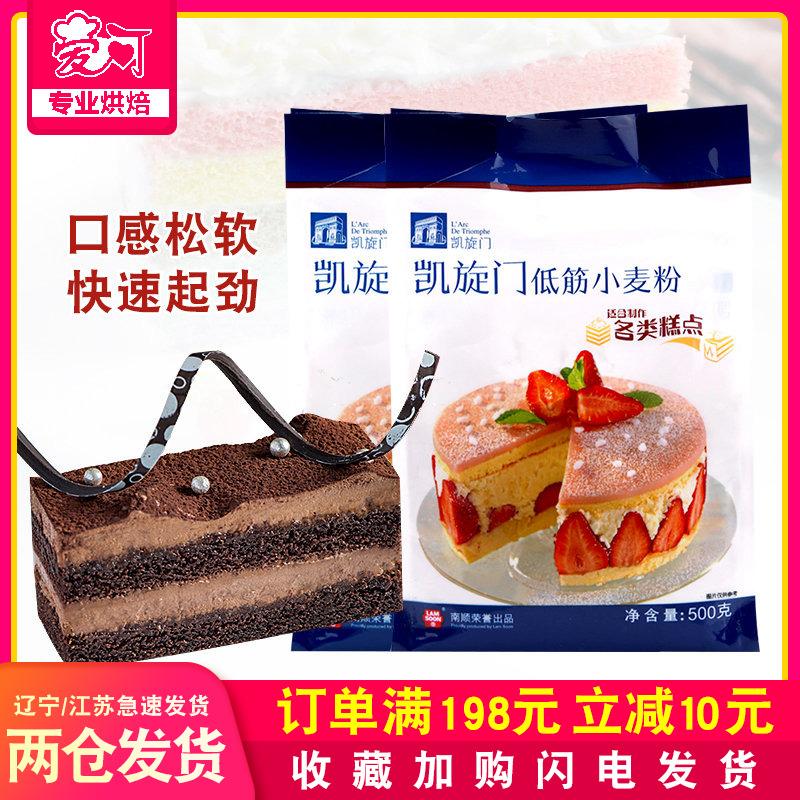 凯旋门蛋糕粉 低筋小麦粉500g 戚风蛋糕面粉月饼粉曲奇饼干低筋粉