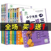 小学奥数举一反三 一二三四五六年级 A版+B版全套教程上下册从课本到数学逻辑思维训练应用题天天练奥数123456年级举一反三全套