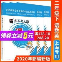 上海一课一练二年级下 华东师大版语文数学英语牛津N版上海小学教材二年级人教版一课一练二年级下册 华师大一课一练二年级二下