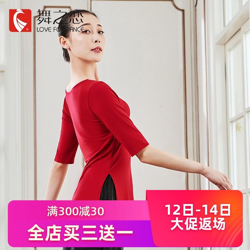 舞之恋秋冬舞蹈服女 成人教师服上衣古典舞练功服身韵形体服套装