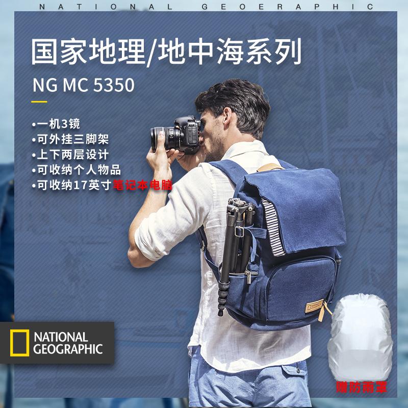 国家地理摄影包 NG MC5350...