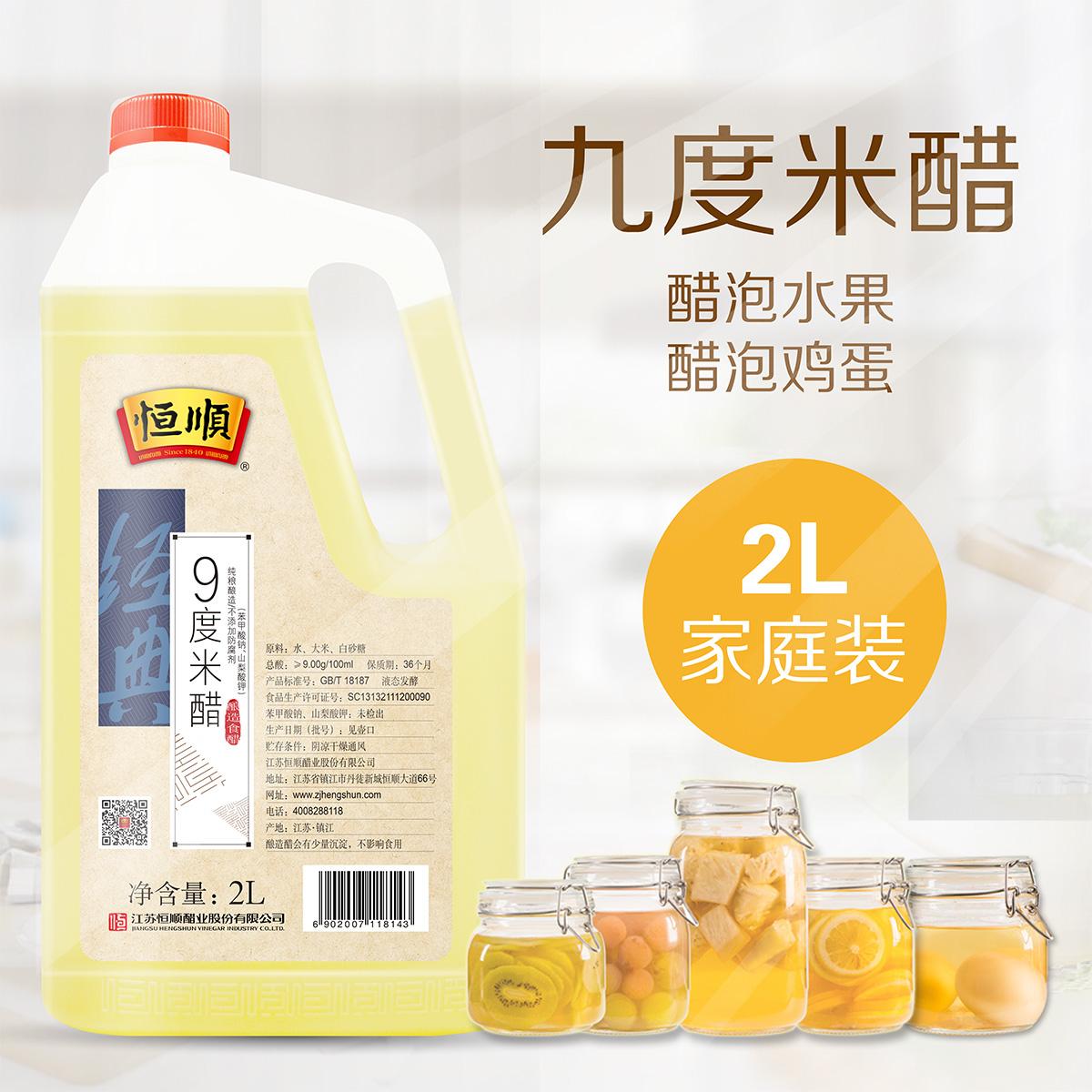 恒顺9度米醋2L 泡醋蛋黄豆黑豆花生玫瑰醋泡水果苹果香蕉九度米醋