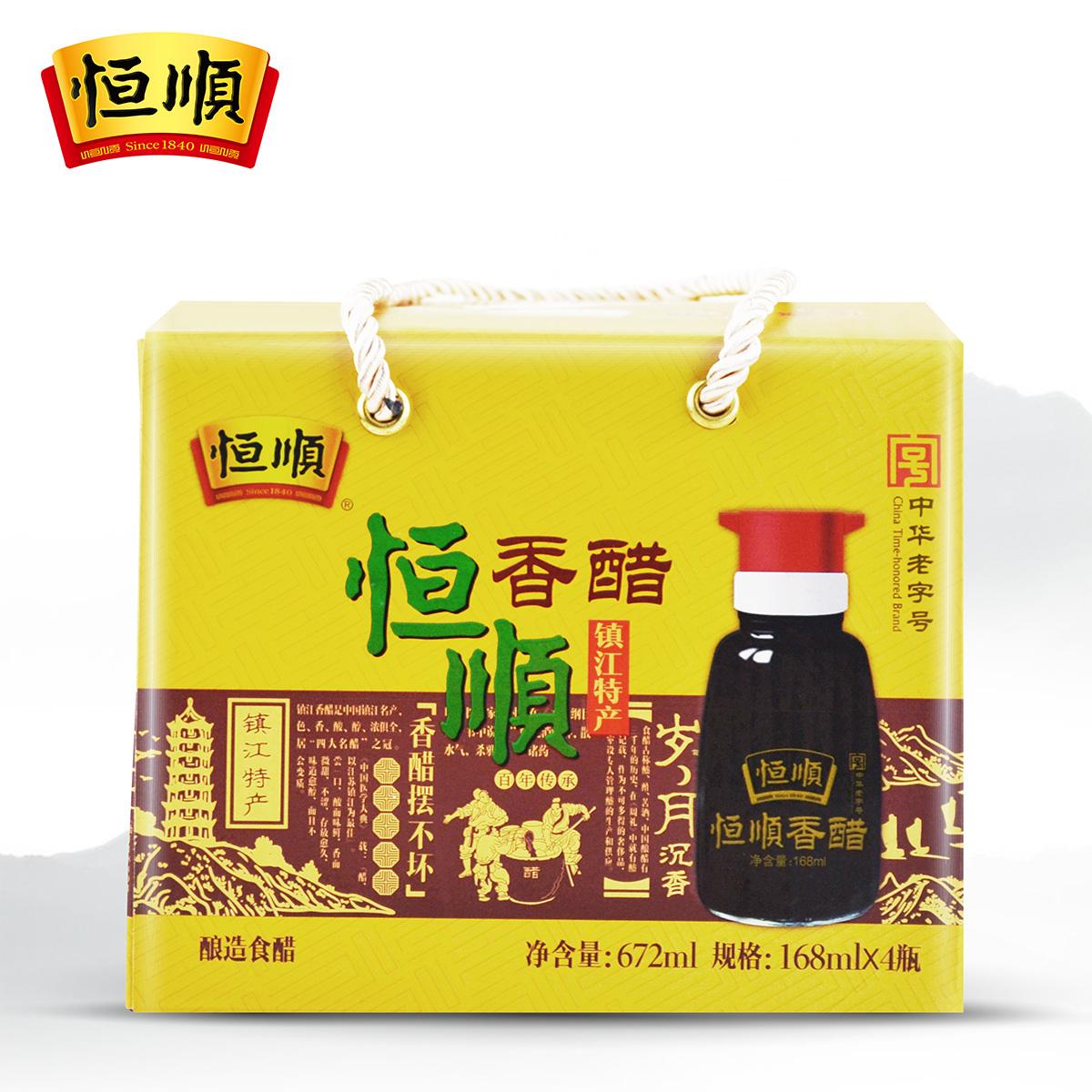 恒顺餐桌礼醋168ml*4瓶 调味品调料醋礼盒 镇江香醋 特产食醋陈醋