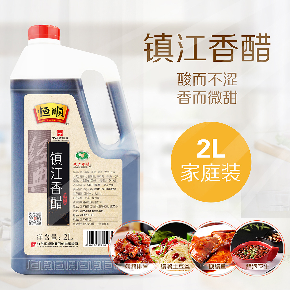 恒顺香醋镇江香醋2000ml 特产蘸食饺子酿造陈醋食醋