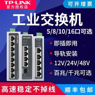 tplink工业级交换机以太网8口5五4八多口小标准POE供电导轨式 12V24环网光纤路由器监控网络转换器百兆千兆16