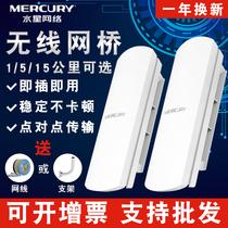 水星无线网桥监控电梯摄像头专用家用wifi网络点对点桥接大功率室外5公里10户外千兆套装5.8g中继30
