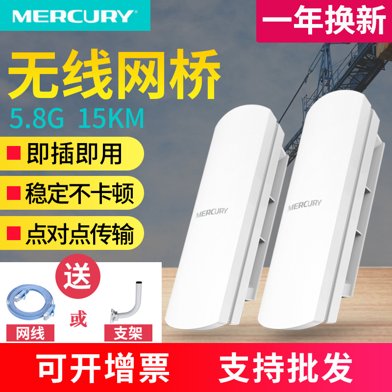 Mercury wireless bridge monitoring elevator camera dedicated home WiFi network point-to-point bridge high power outdoor 5km 10 outdoor Gigabit set 5.8G trunk 30