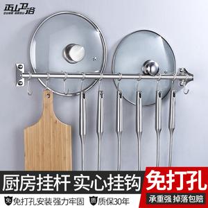 正山厨房挂杆免打孔304不锈钢排钩挂架挂钩式厨卫挂件多功能壁挂