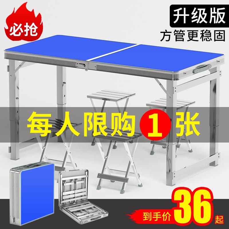 地摊折叠桌夜市摆摊户外折叠桌子家用折叠餐桌椅便携式地推小桌子