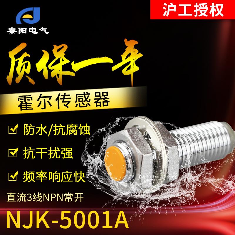 沪工NJK-5001A 霍尔传感器 接近开关M8直流PNP常开磁性开关