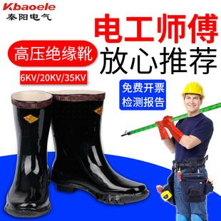 高压绝缘靴10KV20KV绝缘雨鞋35KV电工专用雨靴水鞋男女橡胶绝缘鞋