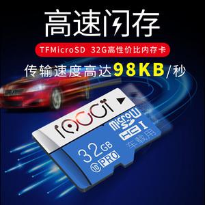 手机32g内存卡车载卡行车记录仪G闪存卡TF监控摄像头平板高速存储