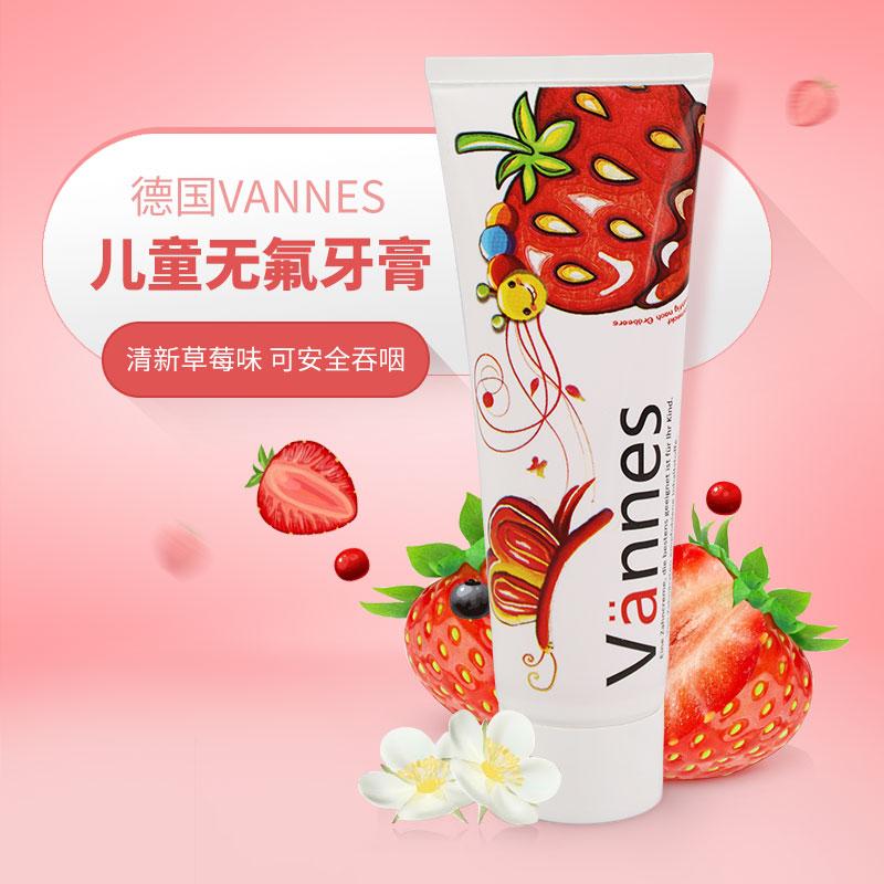 德国Vannes草莓味无氟婴幼儿宝宝牙膏防蛀可吞咽儿童牙膏1-3-6岁