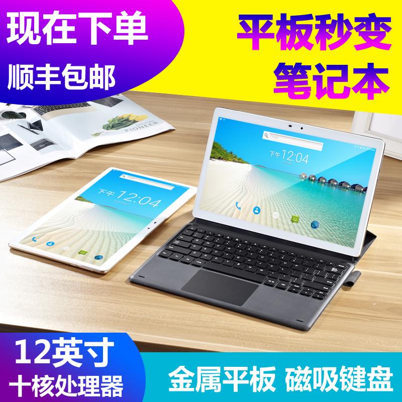 金麦克2019超薄平板电脑12寸安卓大屏全网通5G手机吃鸡游戏商务PC二合一智能十核全面屏12送华为小米三星耳机