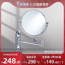 帝朗浴室折叠化妆镜卫生间家用挂墙式美容镜免打孔伸缩放大双面镜