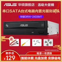 华硕DRW24D5MT串口sata台式电脑内置光驱刻录机DVD光盘CD驱动器