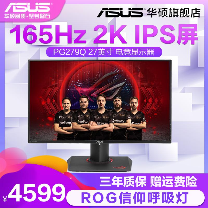 Asus/华硕PG279Q台式电脑27英寸2K 144HZ显示器ROG电竞游戏165HZ IPS显示屏HDMI高清液晶屏幕