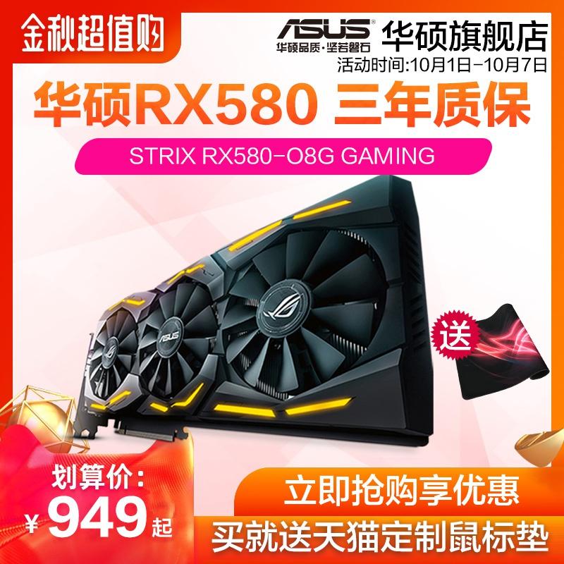 Asus/华硕RX580 O8G/2048SP旗舰店台式机电脑AMD吃鸡游戏电竞