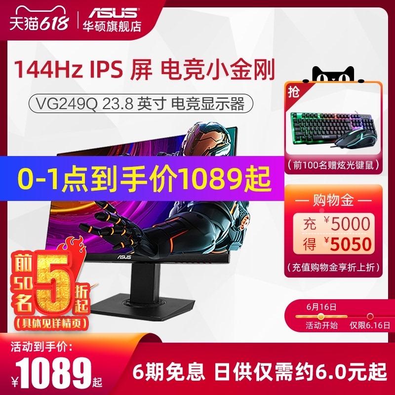 Asus/华硕TUF小金刚VG249Q/VG259Q台式电脑HDMI显示器24英寸IPS游戏显示屏144Hz电竞显示器升降旋转PS4屏幕
