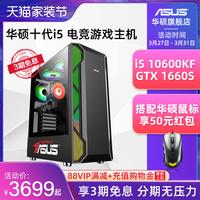 华硕i5 10600kf/ gtx1660s电竞主机怎么样