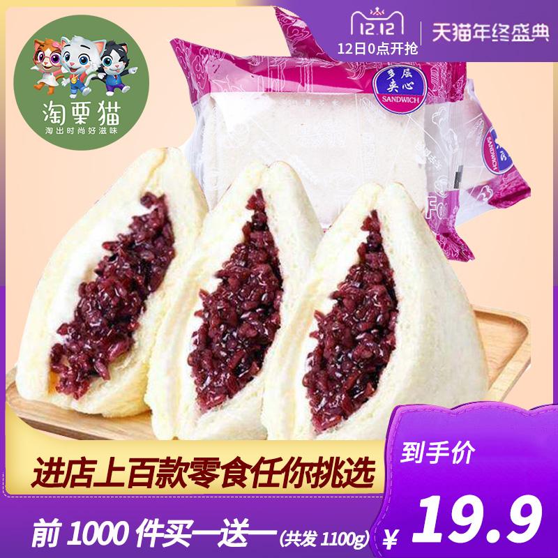 紫米面包整箱黑米夹心奶酪吐司切片蛋糕营养早餐糕点休闲小零食品