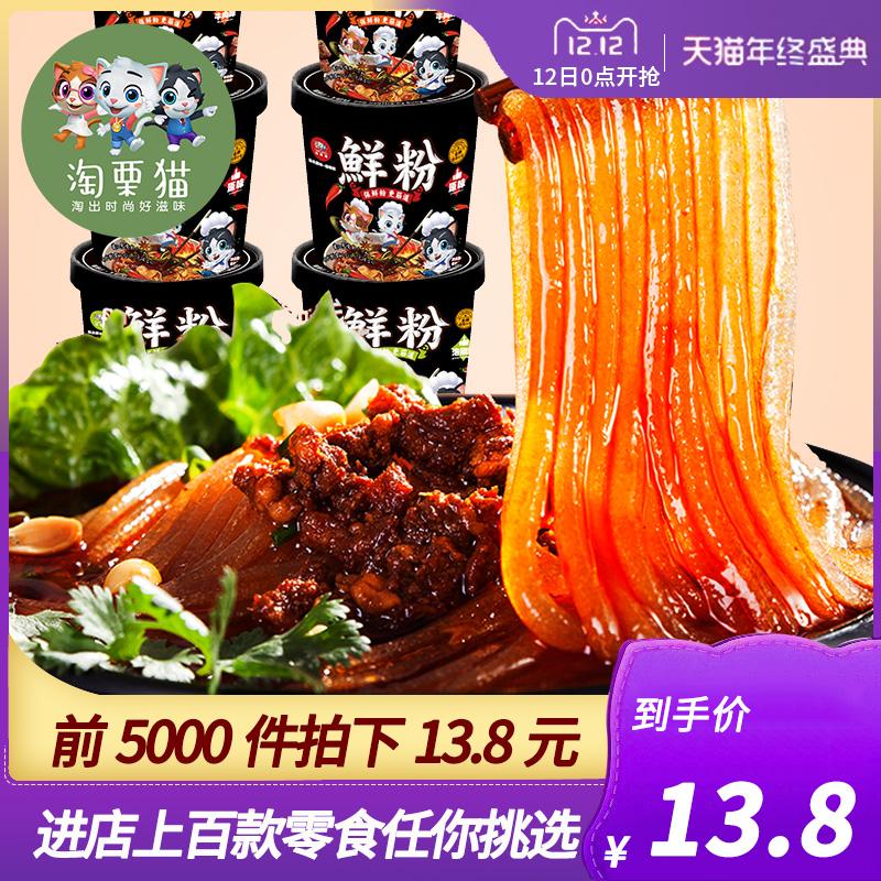 嗨吃家酸辣粉6桶速食重庆正宗方便泡面红薯粉丝条袋装螺蛳粗米线