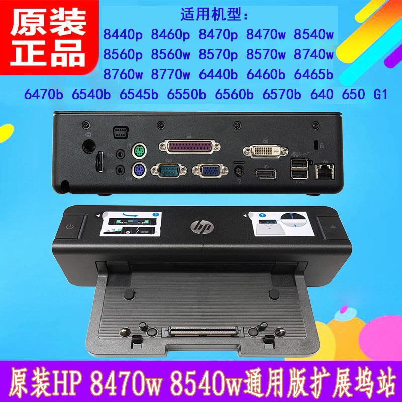 Подставка HP HP 8440p 8460p 8540w 8560p 8740w 8760w 8770w