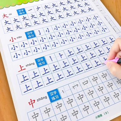 儿童幼儿园中班大班笔画笔顺部首汉字启蒙练字帖初学者楷书训练
