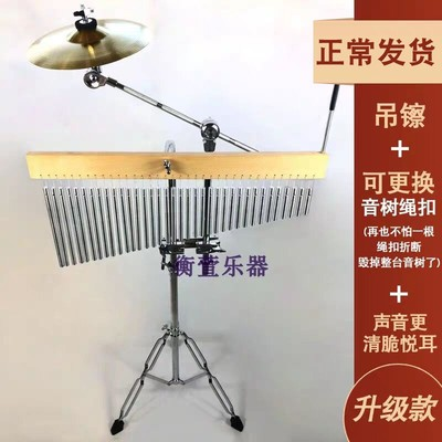 Genuine percussion instrument/Orff teaching aids/36-tone wind chimes/band accompaniment sound tree/with bracket sound beam