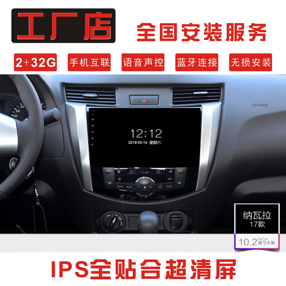 It is suitable for Nissan Qijun Xiaoke Dongfeng mx6 central control Android large screen 360 panoramic navigator recording all-in-one vehicle