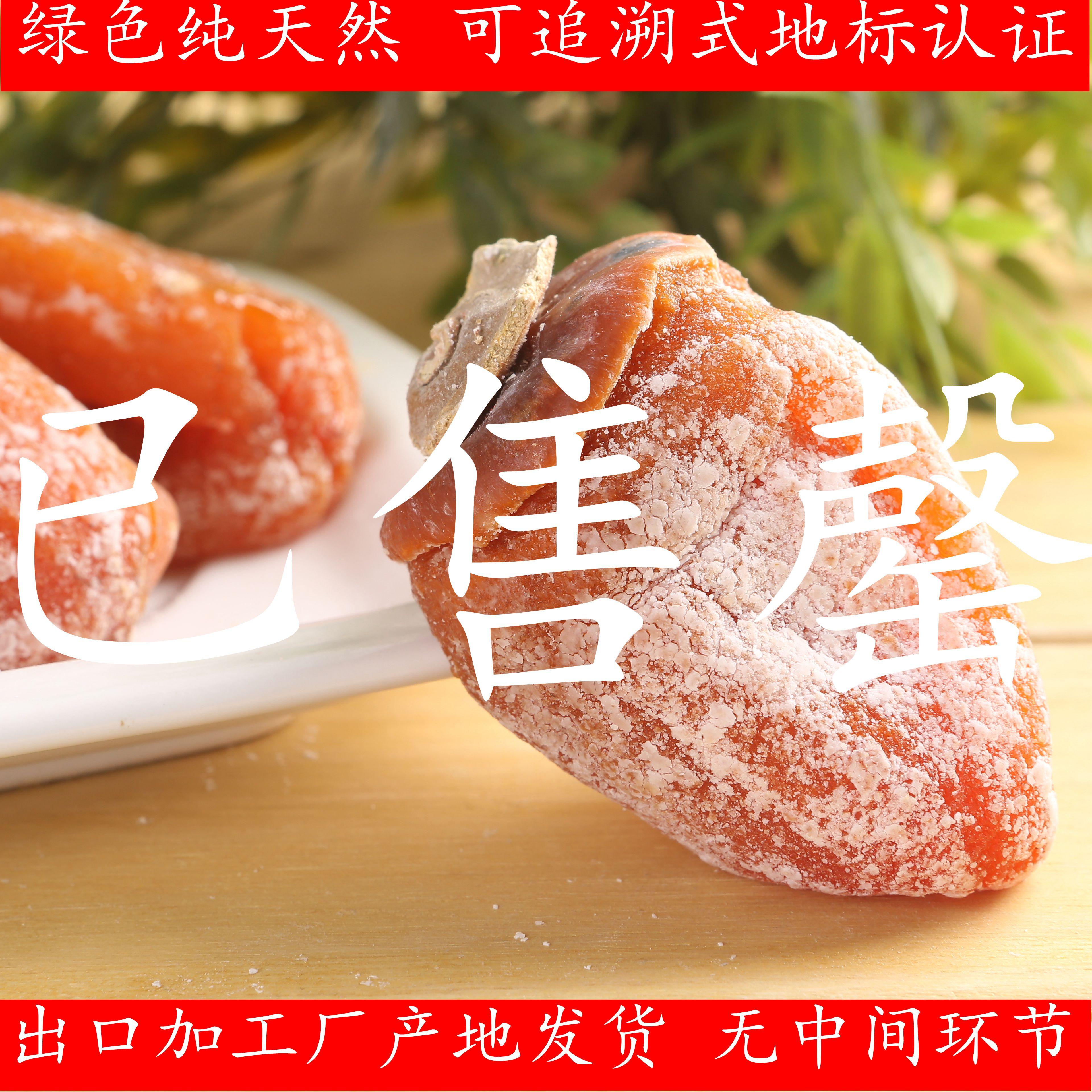 斤包邮6马家坡吊柿饼珍品装特级美食陕西富平产地正宗出口韩国
