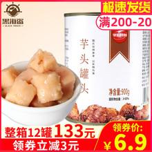 家宏其利芋头罐头奶茶店专用原料即食芋头泥芋头丁颗粒芋泥波波茶
