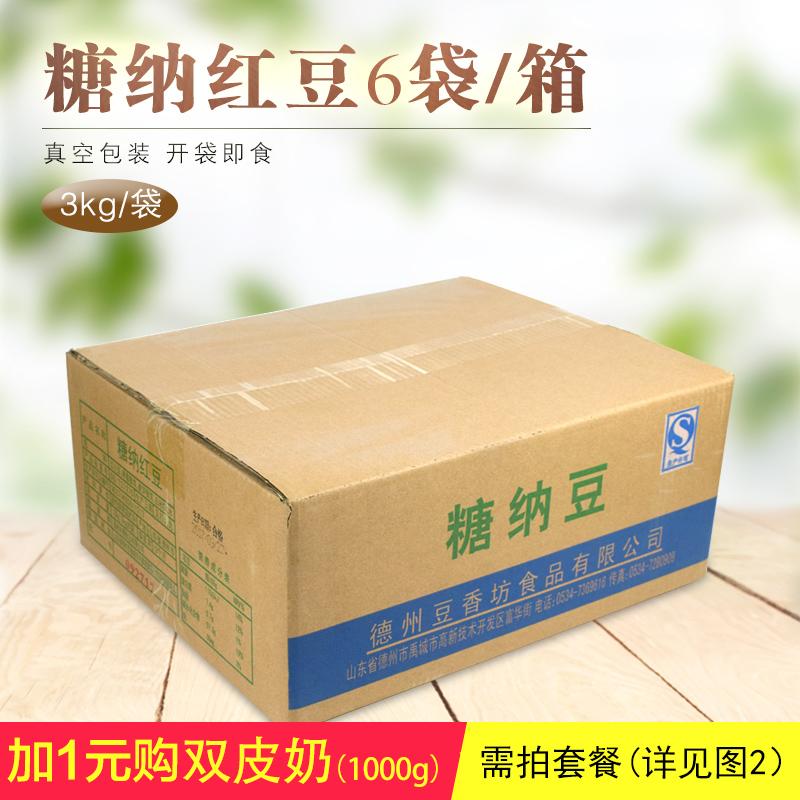 Мешки Xiangfang фасоли красный бобы красный Бин сироп красный Фасолевая каша красный Фасоль фасоль Xiangfang сахара натто вся коробка