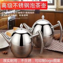 不锈钢茶壶饭店餐厅专用茶水壶商用泡茶壶带滤网酒店餐馆茶壶商用