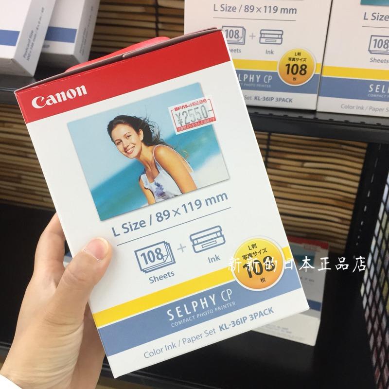 日本佳能打印机用5寸相纸3寸6寸KL108/KP108/KC36/CP打印机用耗材