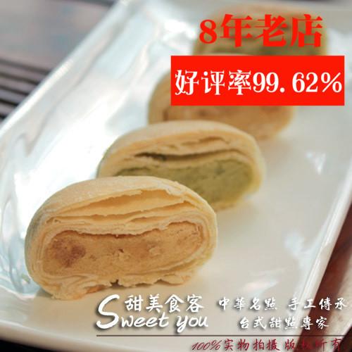 台湾特产手工冰沙馅饼 奶油绿茶可选口味零食休闲食品 口感细腻