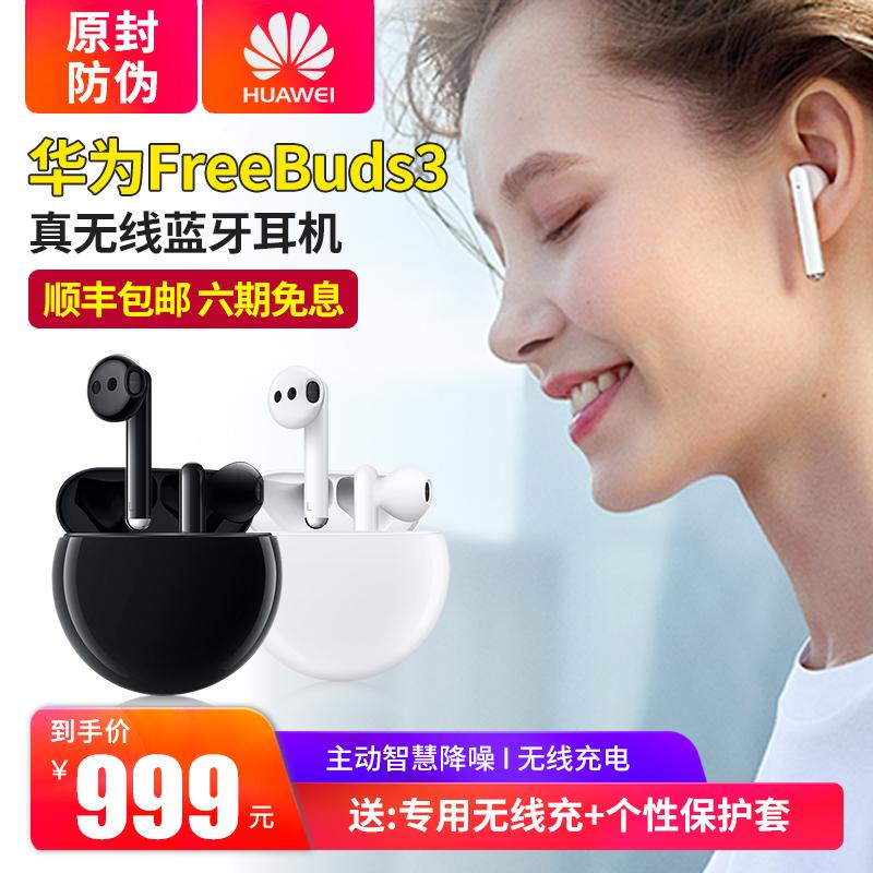 华为真无线蓝牙耳机freebuds3 pro双耳mate30骨声纹运动跑步降噪通话P20半入耳塞式原装正品安卓苹果通用一对