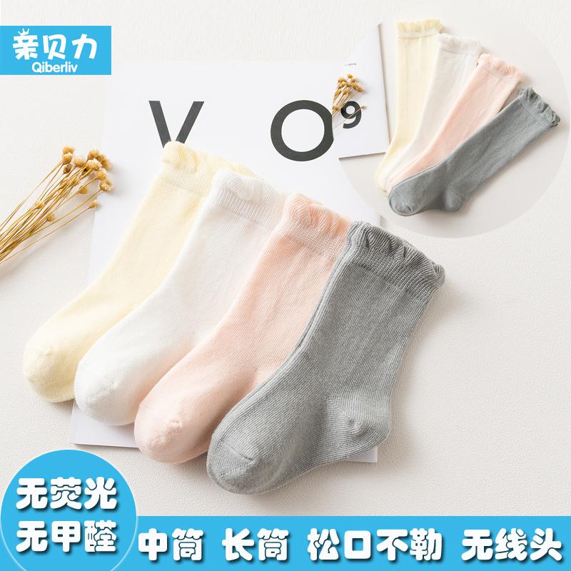 胖宝宝婴儿纯棉中筒长筒周岁8袜子