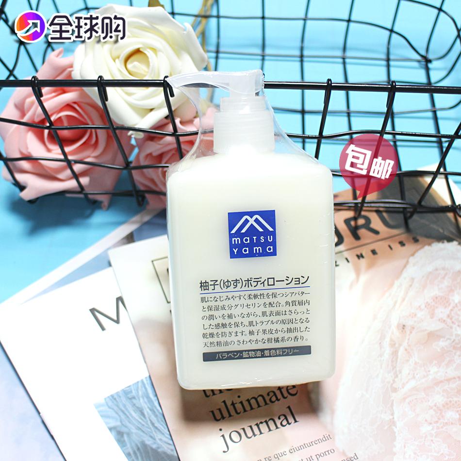 包邮日本松山油脂matsuyama M-mark米糠/柚子身体乳300mL保湿滋润
