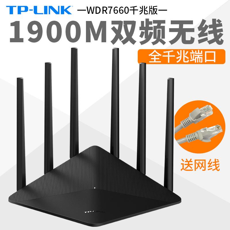 【可替客户设置】TP-LINK全千兆双频1900M无线路由器家用穿墙王双千兆端口AC1900穿墙wifi tplink TL-WDR7660