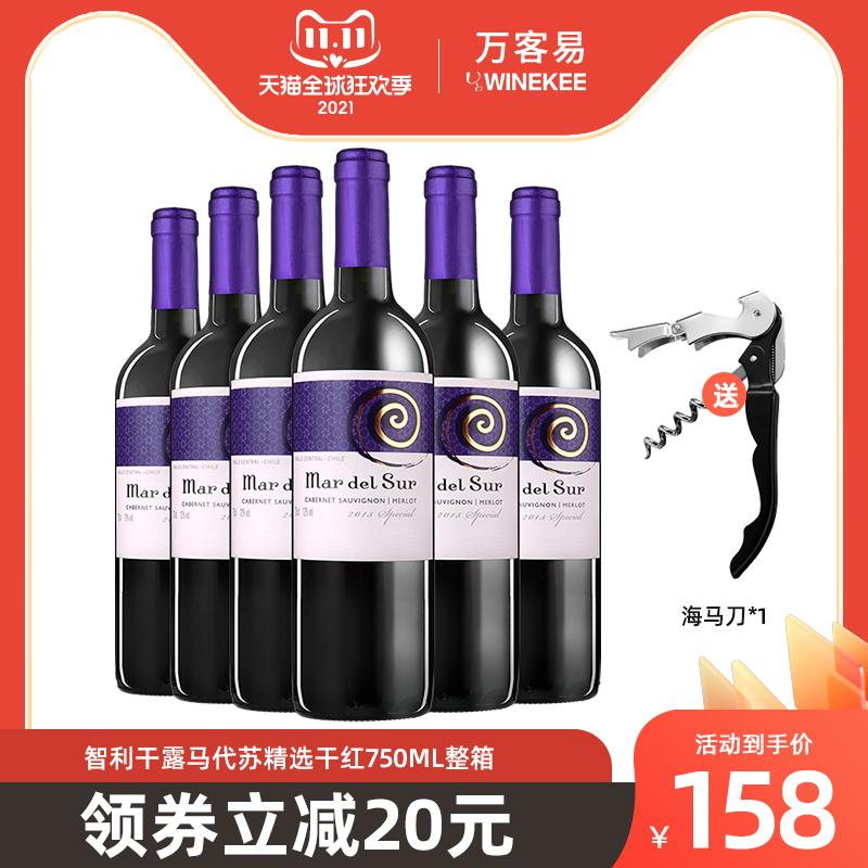 智利干露原装精选马代苏干红葡萄酒原瓶进口红酒整箱750ml*6支装
