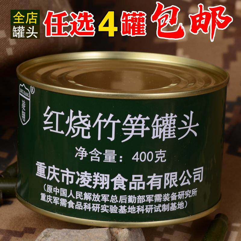 红烧竹笋罐头400g 户外应急储备方便自驾食品新鲜蔬菜 徒步口粮菜