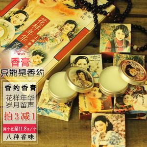 老上海国货香约香膏豆蔻年华女士花香调少女持久固体香水淡香故事