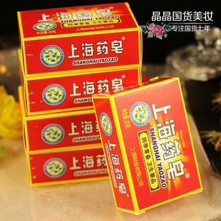 老上海药皂90克香皂肥皂洗衣皂洗手沐浴洗内衣清洁螨虫