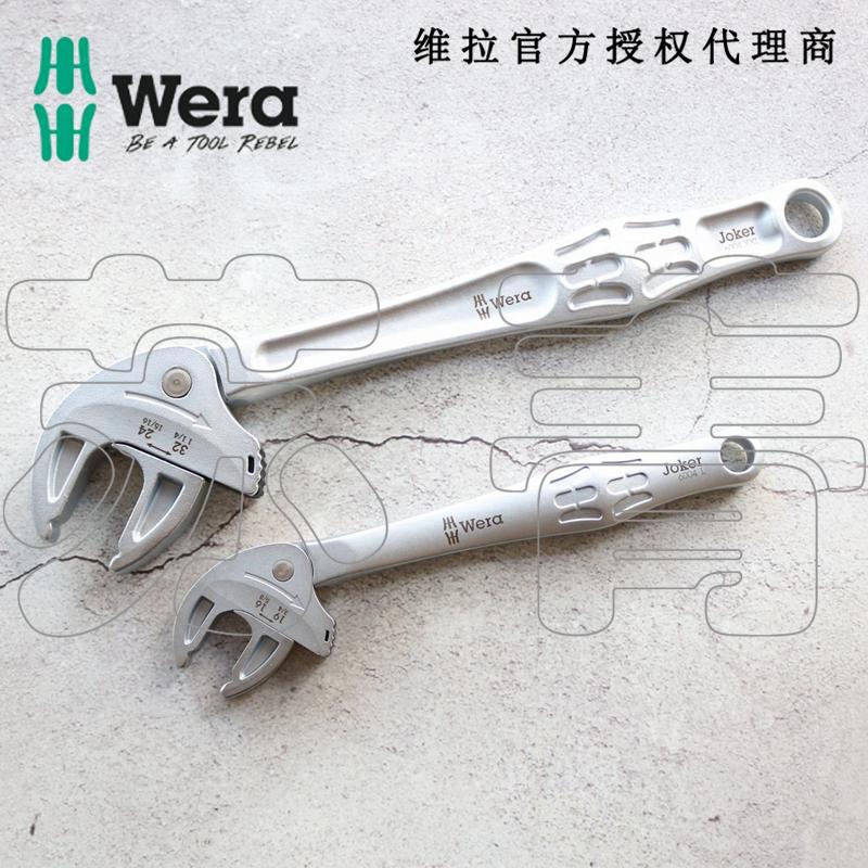德国Wera维拉 6004系列 Joker S/L/XXL/XS/M/XL自调式开口扳手