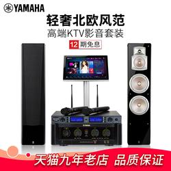 【预售】雅马哈 NS-777高端家庭KTV音响套装卡拉OK点歌机KTV套装