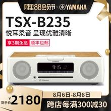 Yamaha雅马哈TSXB235无线蓝牙组合音响cd音响播放器桌面收音机